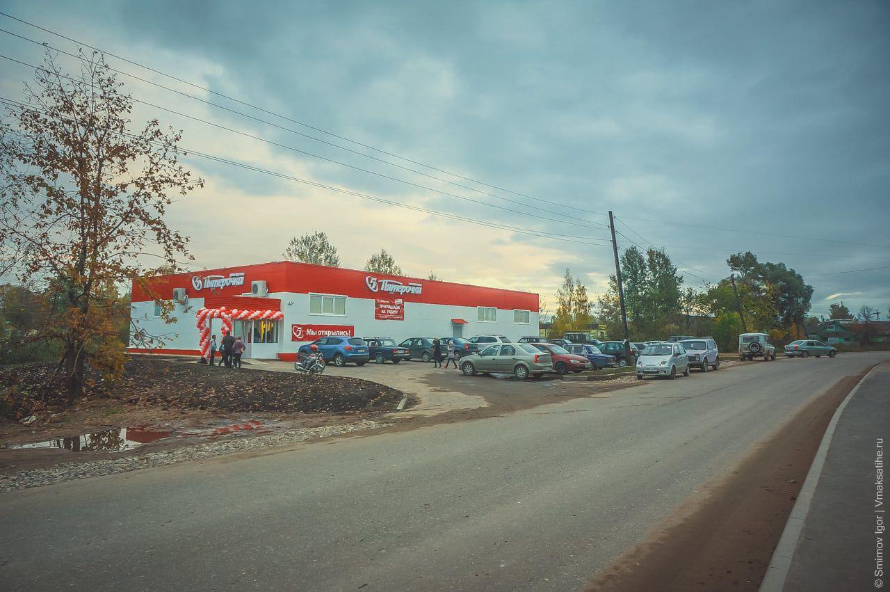 Здание универсама «Пятёрочка» в посёлке Максатиха
