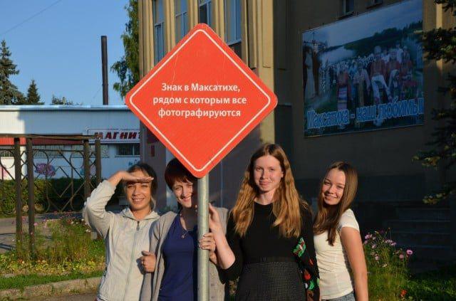 Журналистытверскогообластного еженедельника«Караван+я» у знака в Максатихе