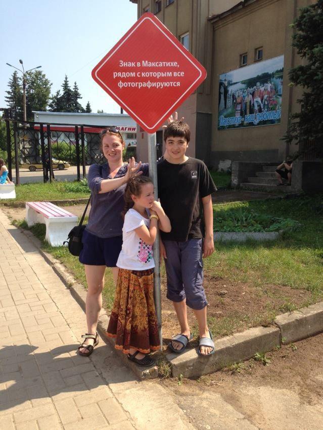 Гости из Германии фотографируются у популярного знака в Максатихе