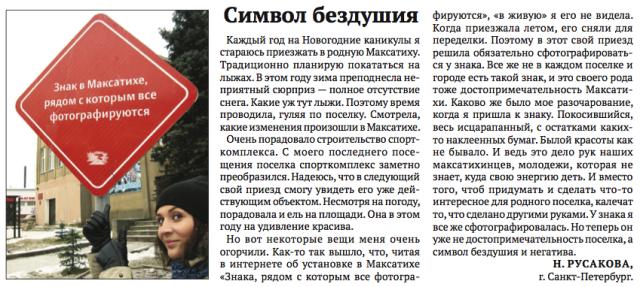 Заметка в газете Вести Максатихи о знаке