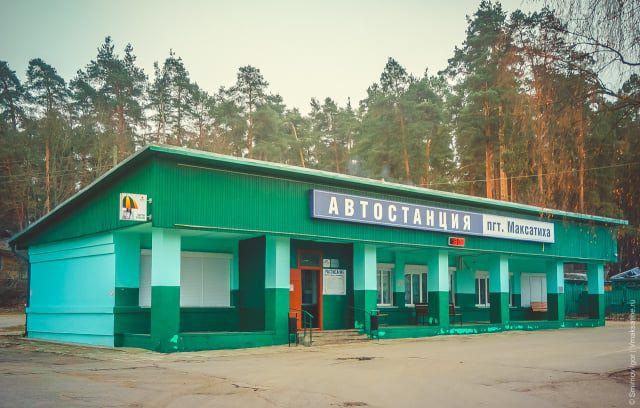 Автостанция посёлка Максатиха
