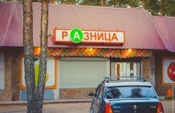 Супермаркет Разница в посёлке Максатиха