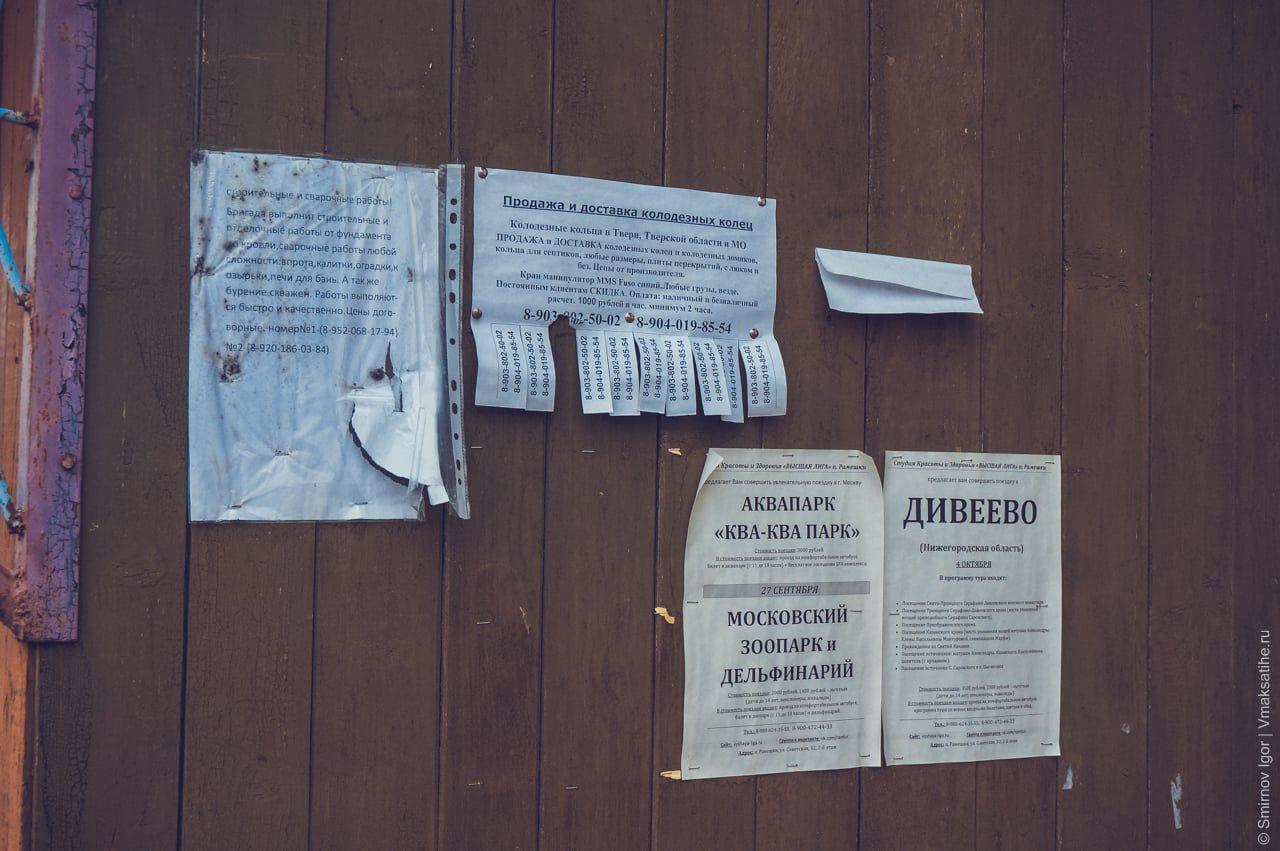 Объявления в селе Трестна