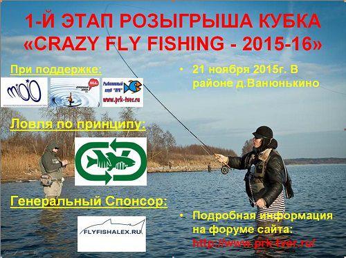 соревнования по рыбной ловле в тверской области