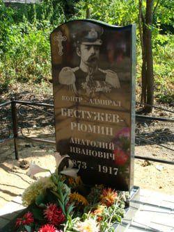 Анатолий Иванович Бестужев-Рюмин