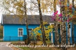 Максатихинская детская школа искусств