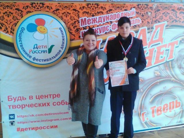 Анна Галкина и Александр Бородулин на международном фестивале-конкурсе «Парад планет» города Тверь