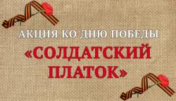 Акция Солдатский платок