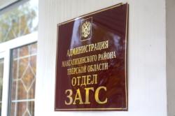 Отдел ЗАГС администрации Максатихинского района Тверской области