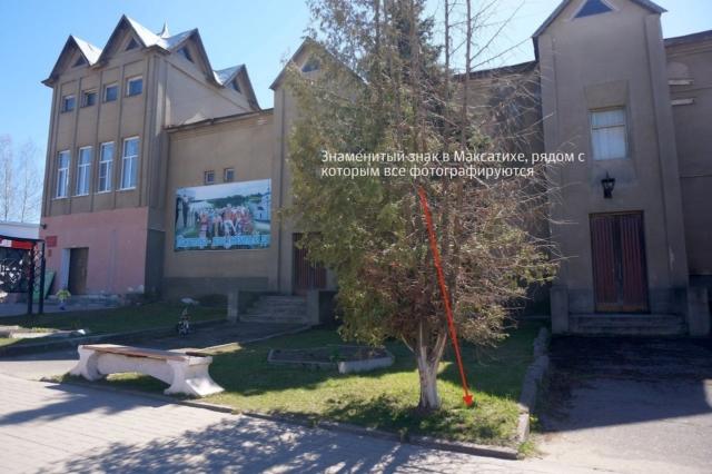 Место установки знака в Максатихе, рядом с которым все фотогравируются