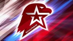 Логотип Всероссийского движения «Юнармия»