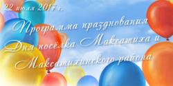 Программа празднования Дня Максатихинского района