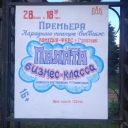28 июля в 18:30 состоится повтор спектакля народного театра «Саквояж». А. Коровкин «Палата бизнес-класса»