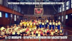 Максатихинцы заняли 1 место в открытом кубке МБУ «Пестовская СШОР» по баскетболу