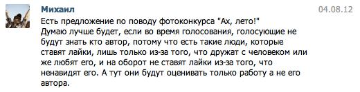 Комментарий Михаила Румянцева