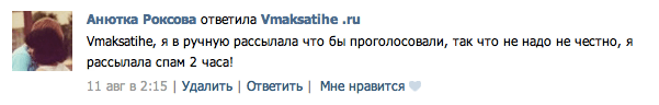 Комментарий Анюты Роксовой