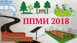 Логотип ППМИ Максатихинского района 2018 года