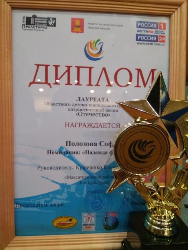 Соня Полозова стала лауреатом фестиваля патриотической песни «Отечество»