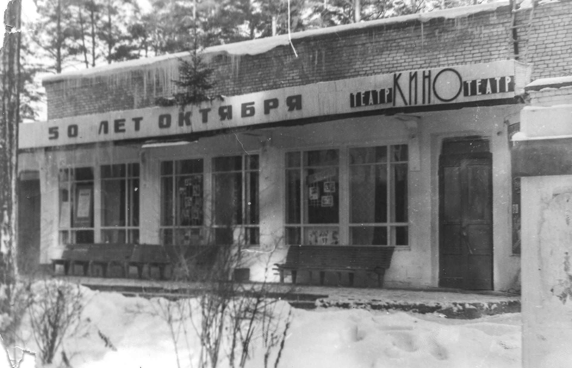 Кинотеатр «50 лет Октября»